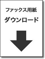 fax_DL