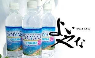 天然炭酸水よいやなのイメージ